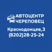 Автоцентр Череповец