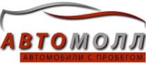 АвтоМолл Пятигорск