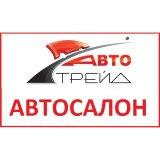 Авто-Трейд Воткинск