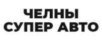 ЧелныСуперАвто
