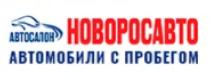 НоворосАВТО