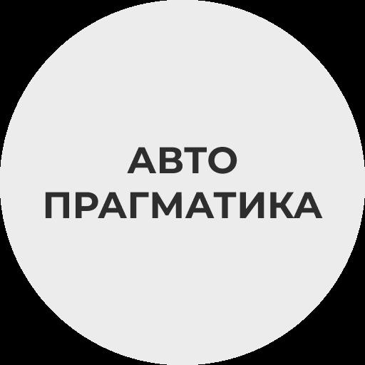Прагматика Новгород